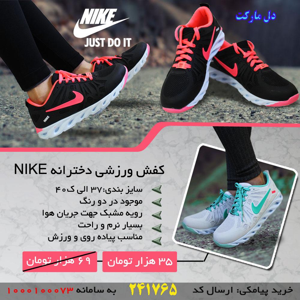 خرید پیامکی کفش ورزشی دخترانه NIKE