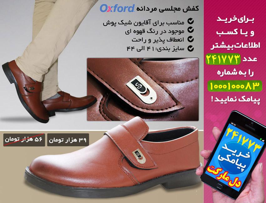 فروشگاه کفش مجلسی مردانه OXFORD,فروش کفش مجلسی مردانه OXFORD,فروش اینترنتی کفش مجلسی مردانه OXFORD,فروش آنلاین کفش مجلسی مردانه OXFORD,خرید کفش مجلسی مردانه OXFORD,خرید اینترنتی کفش مجلسی مردانه OXFORD,خرید پستی کفش مجلسی مردانه OXFORD,خرید ارزان کفش مجلسی مردانه OXFORD,خرید آنلاین کفش مجلسی مردانه OXFORD,خرید نقدی کفش مجلسی مردانه OXFORD,خرید و فروش کفش مجلسی مردانه OXFORD,فروشگاه رسمی کفش مجلسی مردانه OXFORD,فروشگاه اصلی کفش مجلسی مردانه OXFORD