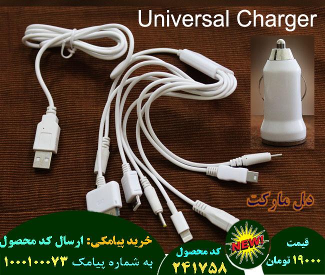 خرید پیامکی شارژر همه کاره برقی و فندکی