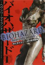 BIOHAZARD_heavenly_island_vol_1.jpg