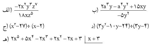 جواب تمرینات ریاضی نهم فصل هفتم صفحه 129