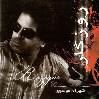 شهرام موسوی فول آلبوم