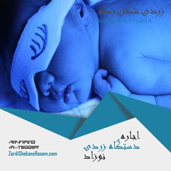 درمان زردی با فتوتراپی و اجاره دستگاه زردی نوزاد ارزان