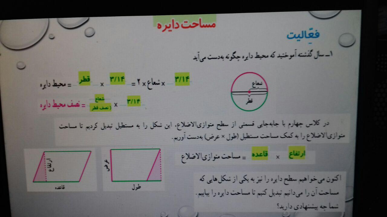 ریاضی ششم 3