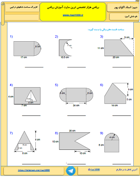 کاربرگ مساحت شکلهای ترکیبی