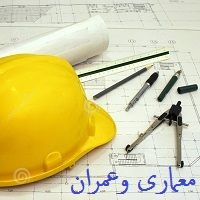 دانلود پاورپوینت وحدت در معماری ایرانی