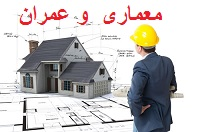 مطالعات و برنامه فیزیکی مجتمع مسکونی