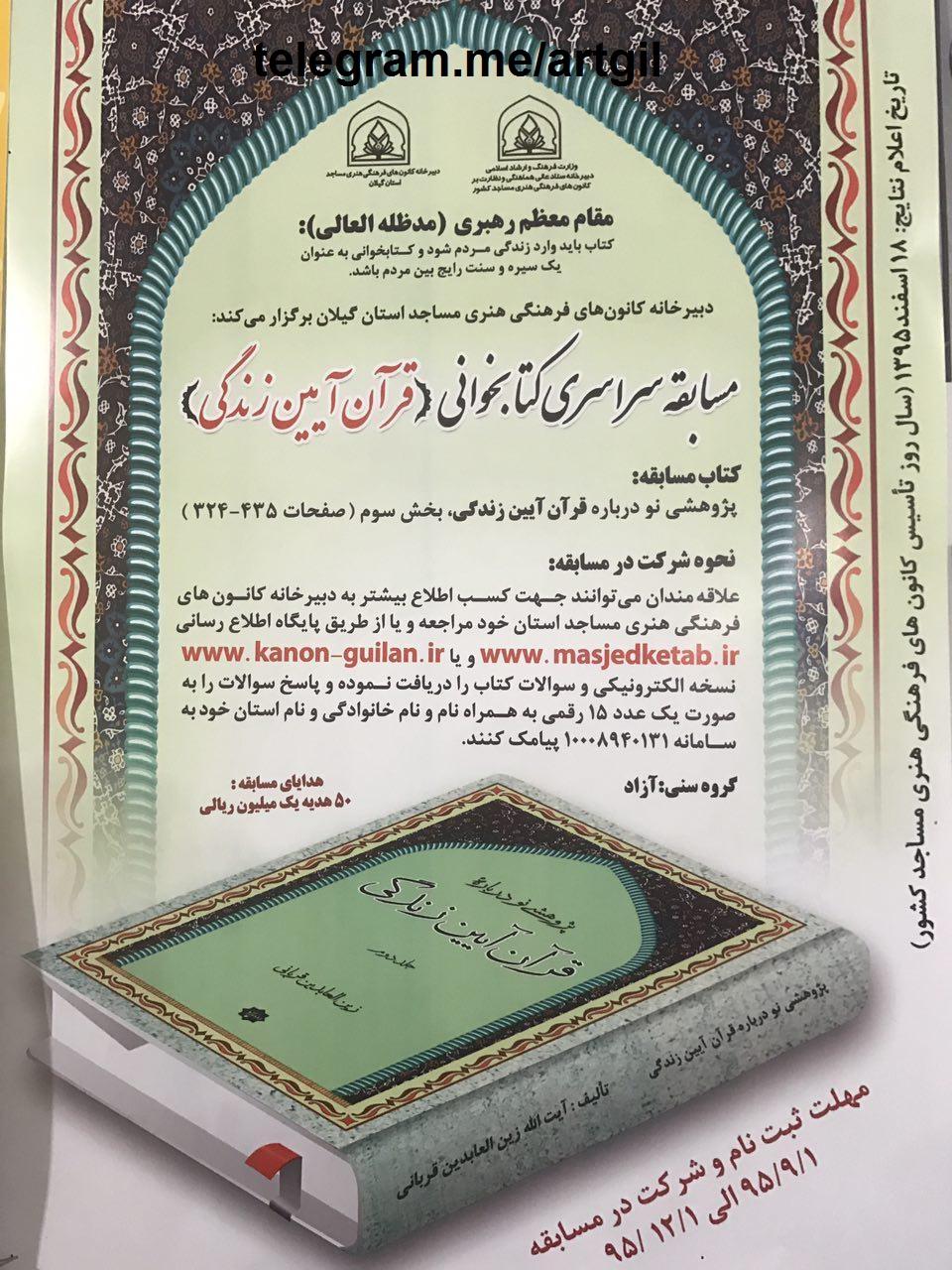 مسابقه سراسری کتابخوانی «قرآن آیین زندگی» در گیلان برگزار میشود