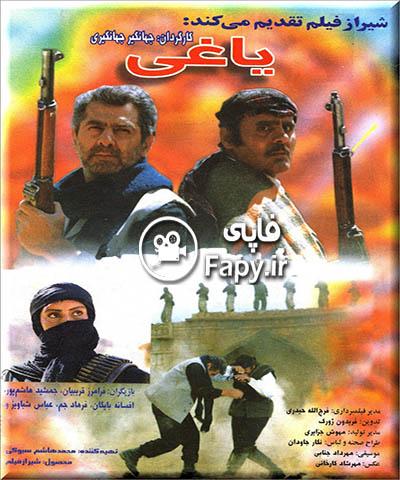 دانلود رایگان فیلم سینمائی یاغی 1376