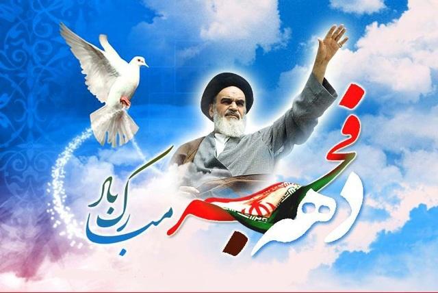 ((  تبریک سالروز بازگشت حضرت امام خمینی(ره) به ایران وآغاز دهه مبارک فجرانقلاب اسلامی ))