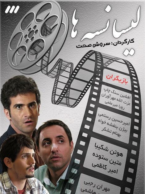 دانلود قسمت 27 بیست و هفتم سریال لیسانسهها 12 بهمن 95 با کیفیت عالی