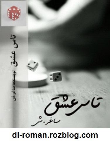 دانلود رمان تاس عشق