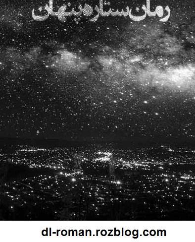 دانلود رمان ستاره پنهان