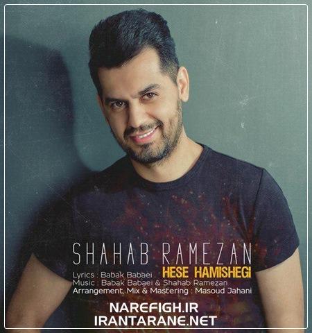 دانلود آهنگ حس همیشگی از شهاب رمضان با کیفیت 128 و 320