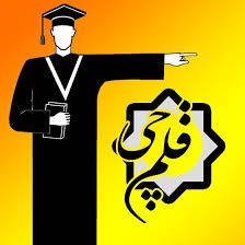 دانلود پاسخ تشریحی و کلید سوالات آزمون قلمچی جمعه 15 بهمن 95