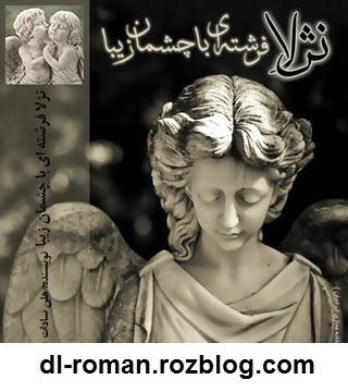 دانلود رمان نژلا فرشته ای با چشمان زیبا