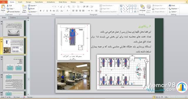 دانلود پروژه مطالعات طراحی مراکز بهداشتی و درمانی