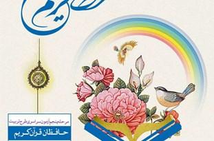 حجت الاسلام سید علی حسینی