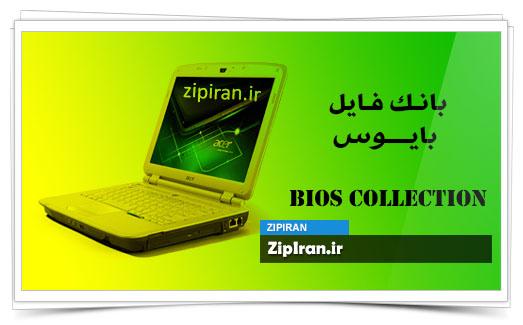دانلود فایل بایوس لپ تاپ Acer Aspire 2920