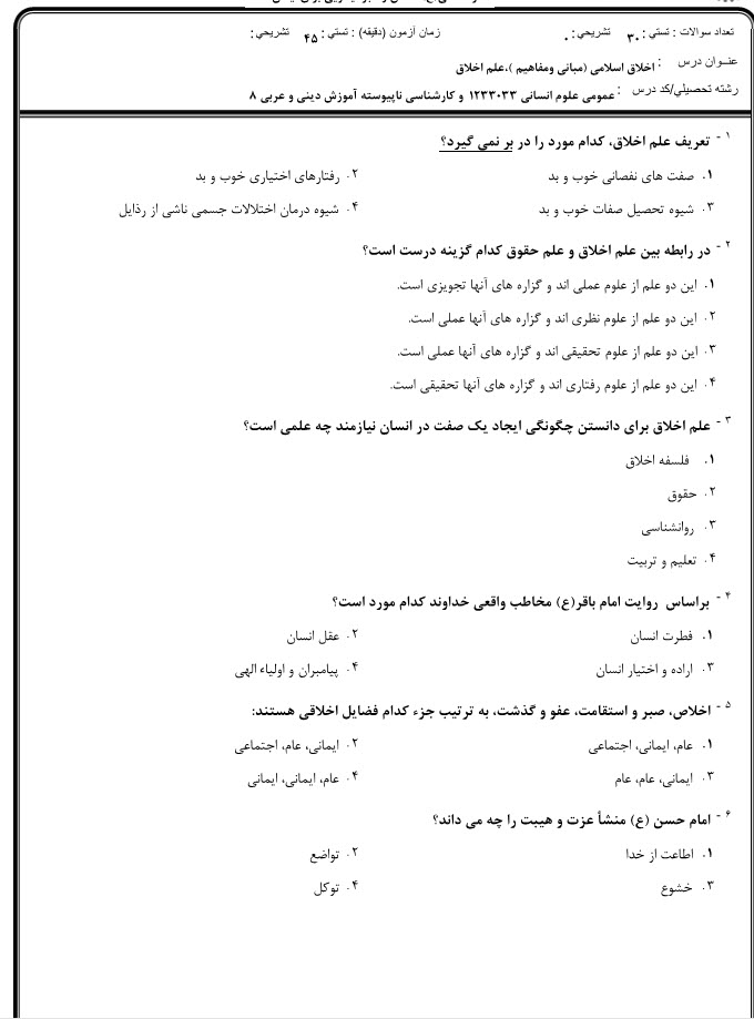 دانلود کتاب اخلاق اسلامی بصورت پی دی اف ، نمونه سوالات تستی اخلاق اسلامی دیلمی