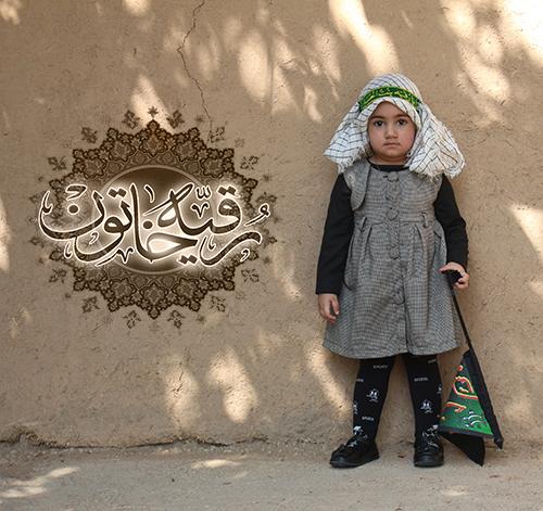 یا رقیه دختر سه ساله عاشورای حسینی کودکان شیرخوارگان حسینی 95