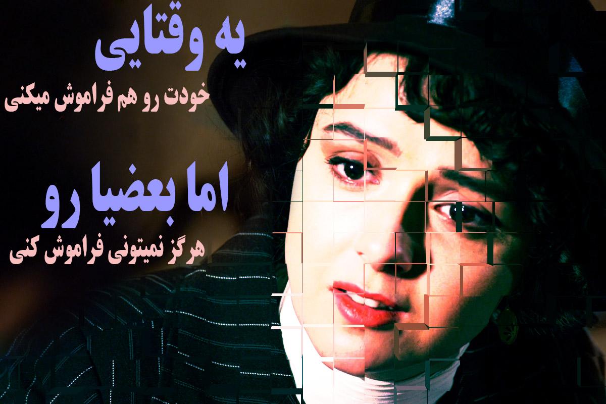عکس نوشته ترانه علیدوستی در سریال شهرزاد
