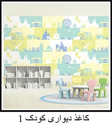 آلبوم کاغذ دیواری کودک- کاغذ دیواری پسرانه- کاغذ دیواری دخترانه