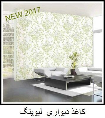 آلبوم کاغذ دیواری لیوینگ Living 2017 image