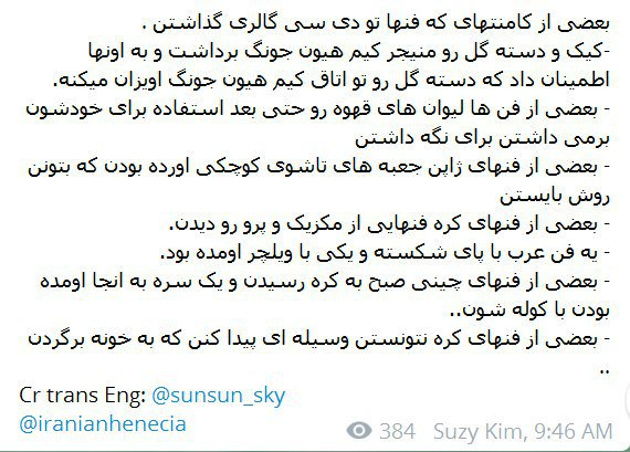 [Persian+Eng] Some SK fans comments in DCKHJGALL after HJ military discharge event [2017.02.12]