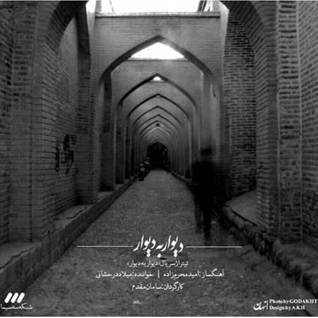 آهنگ دیوار به دیوار میلاد درخشانی