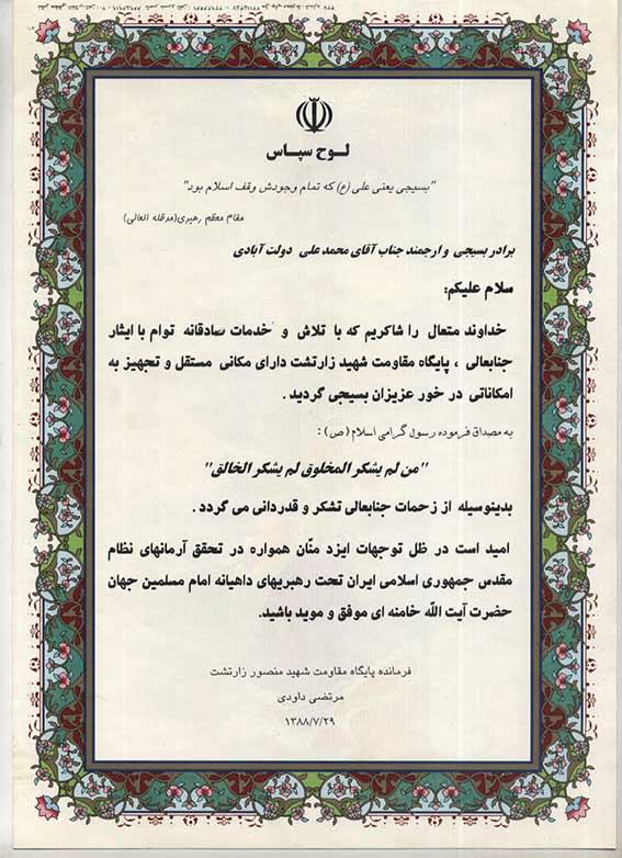 تقدیرنامه شهیددولت آبادی برای فعالیت در بسیج-شهدای ناجا