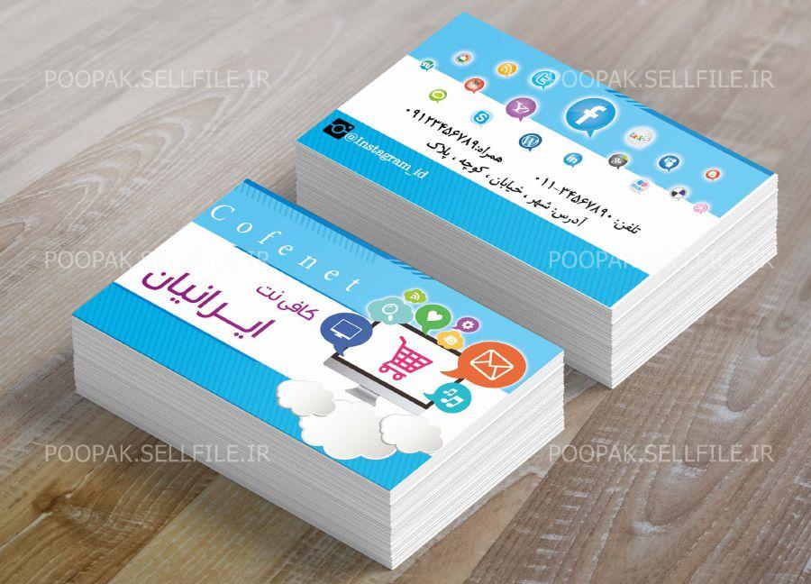کارت ویزیت کافی نت و خدمات اینترنتی - طرح شماره 1