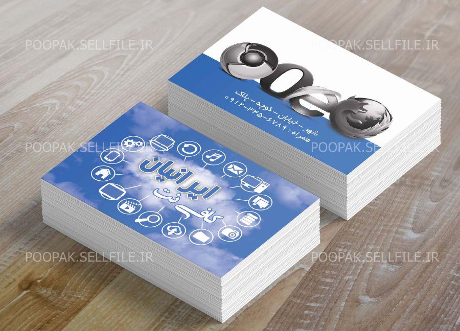 کارت ویزیت کافی نت و خدمات اینترنتی - طرح شماره 3