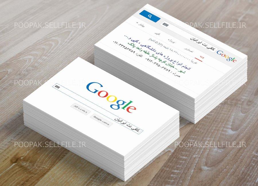 کارت ویزیت کافی نت و خدمات اینترنتی - طرح شماره 4