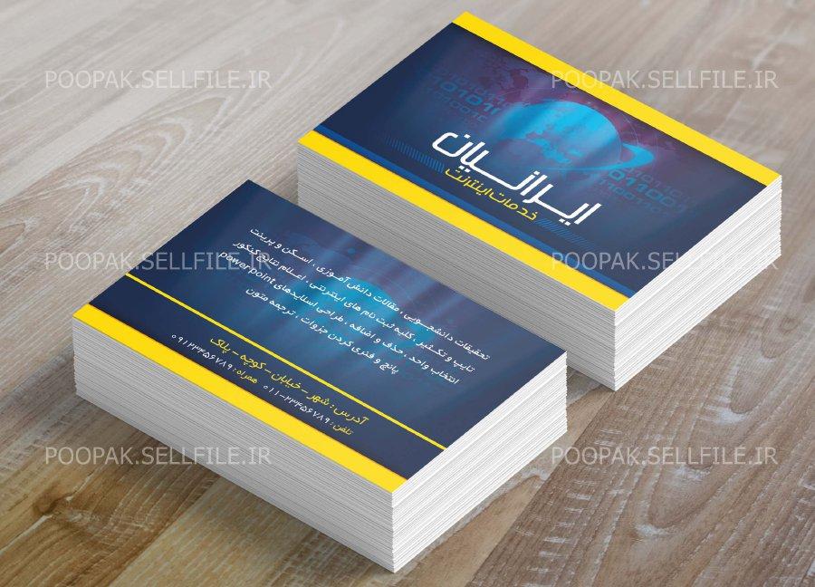 کارت ویزیت کافی نت و خدمات اینترنتی - طرح شماره 5