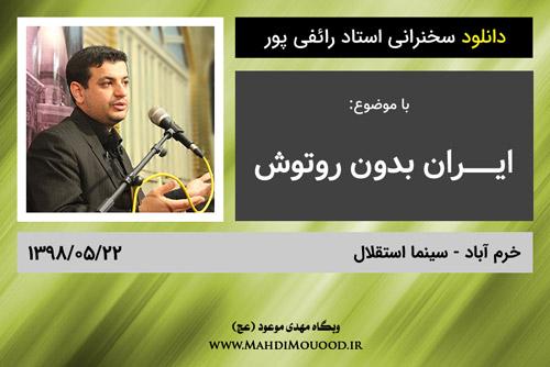دانلود سخنرانی استاد رائفی پور با موضوع ایران بدون روتوش - خرم آباد - 1398/05/22 - (صوتی + تصویری)