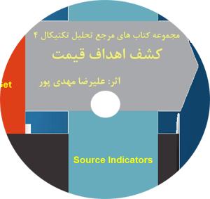 سی دی کتاب کشف اهداف قیمت