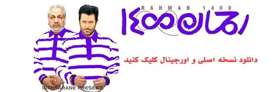 فیلم رحمان 1400 بدون سانسور
