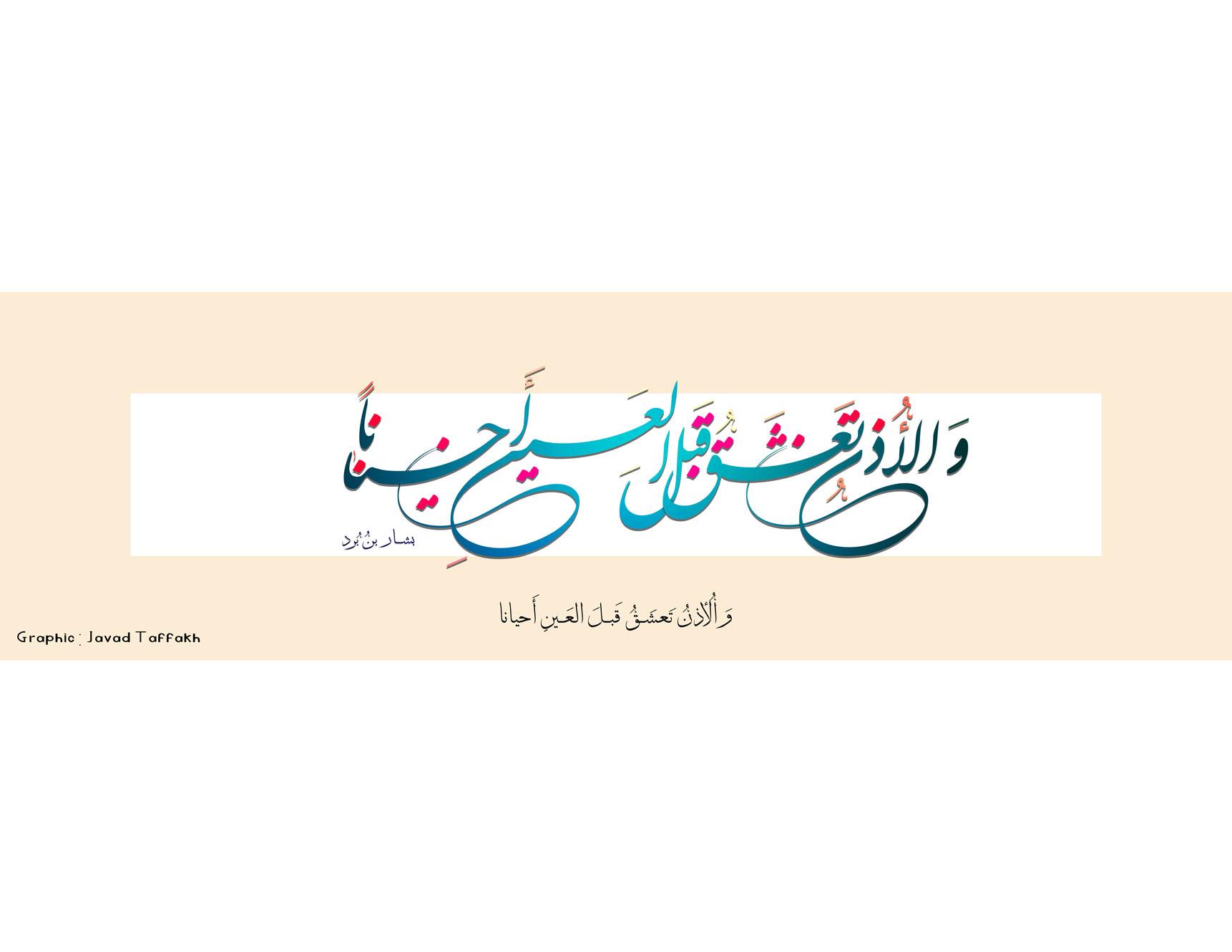 دانلود کالیگرافی زیبای شعر عربی وَ الأُذنُ تَعشَقُ قَبلَ العَینِ أَحیانا