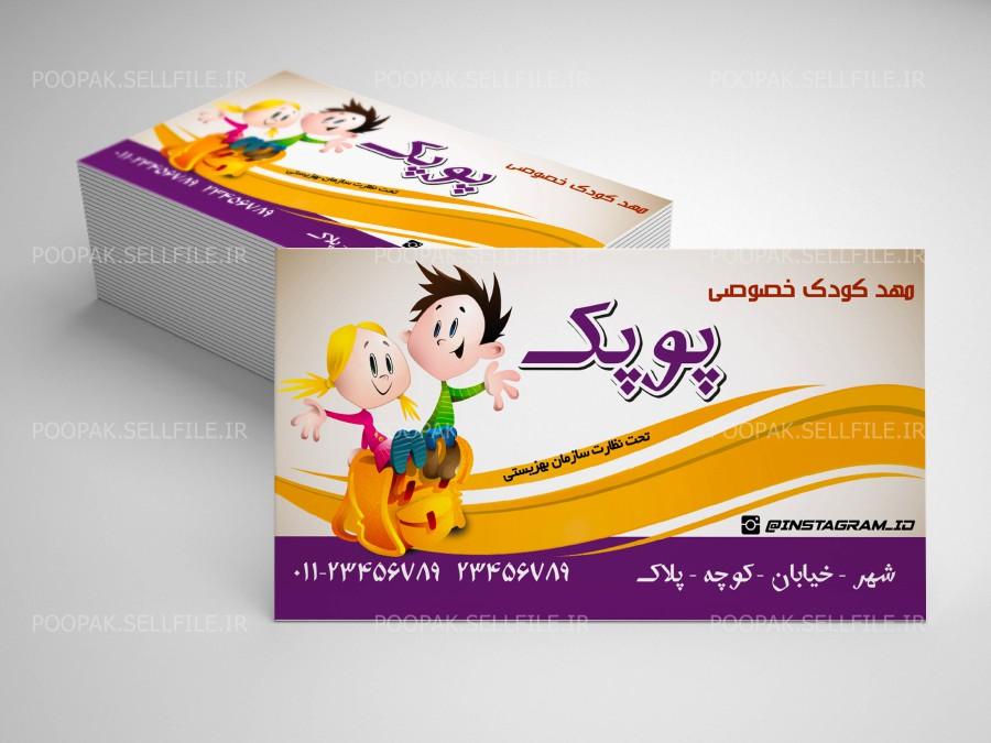 کارت ویزیت مهد کودک و پیش دبستانی - طرح شماره 2