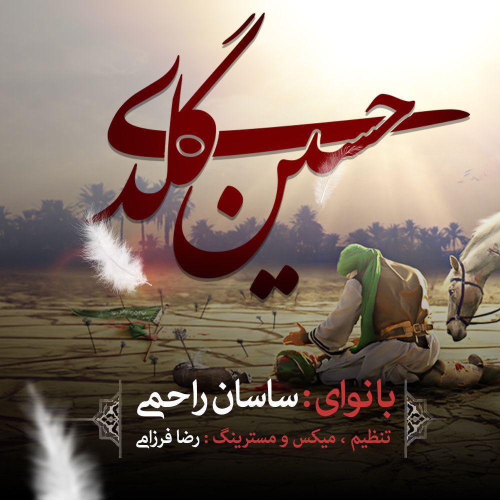 http://s6.picofile.com/file/8375639000/18Sasan_Rahemi_Hosseyn_Galdi.jpg
