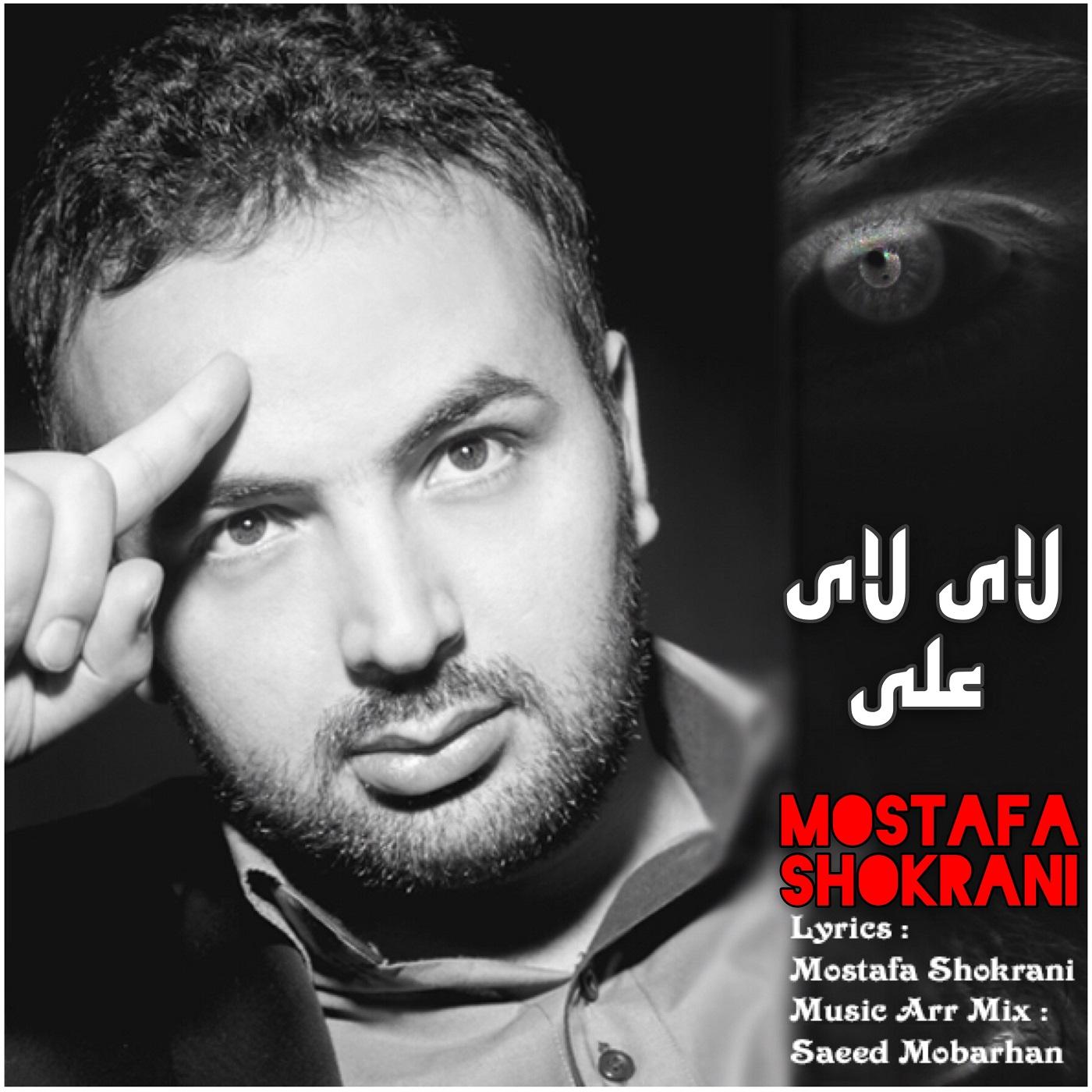 http://s6.picofile.com/file/8375640168/16Mostafa_Shokrani_Lay_Lay_Ali.jpg
