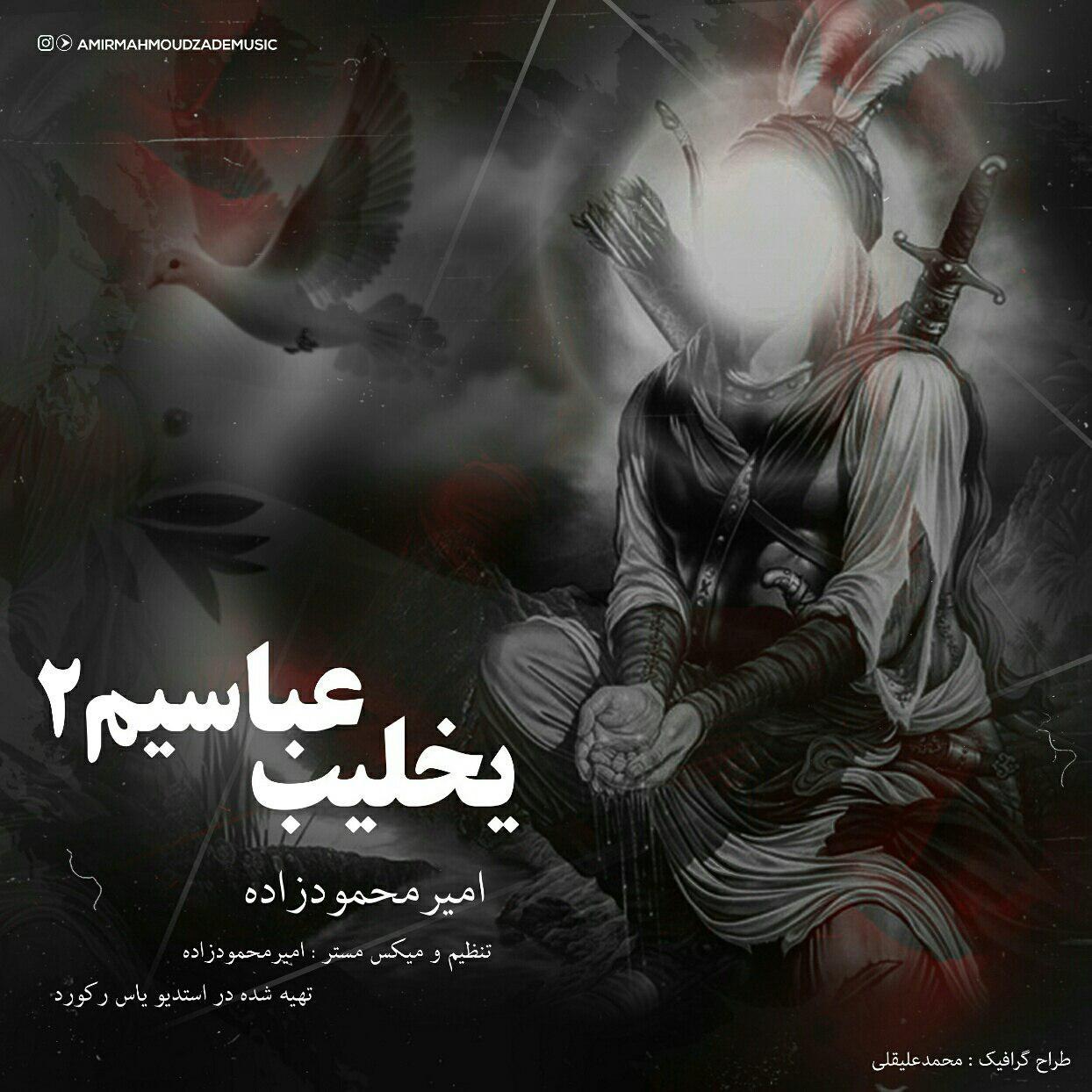 http://s6.picofile.com/file/8375652418/02Amir_Mahmoud_Zadeh_Yikhilib_Abbasim_2.jpg