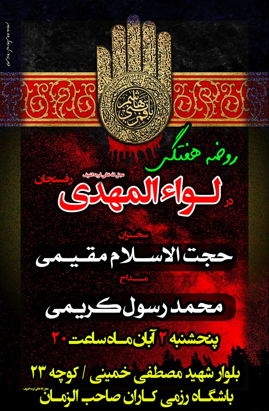 اعلام مراسم پنجشنبه 3 آبان ماه 1398