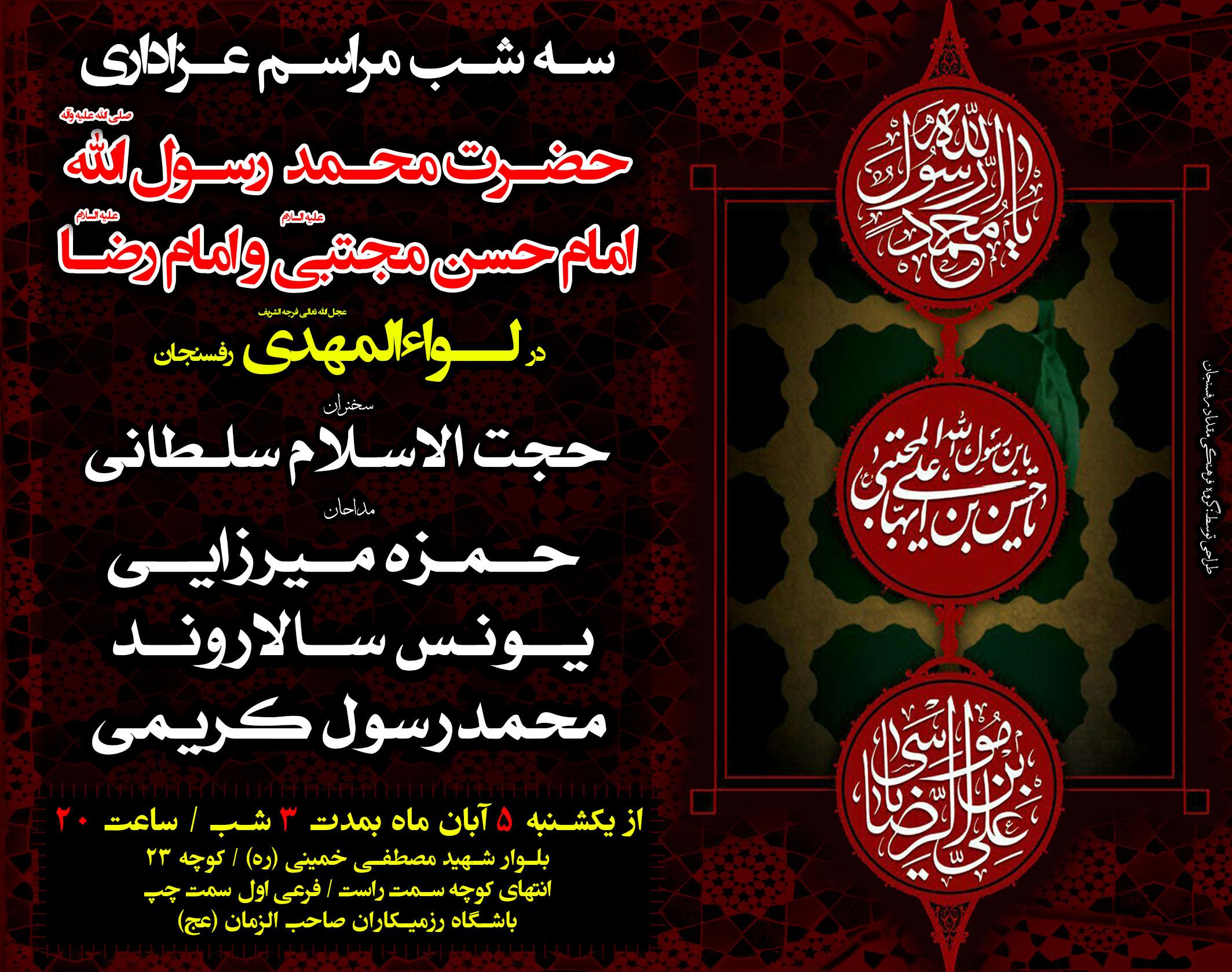 عزای پیامبر (ص) ، امام حسن مجتبی (ع) و امام رضا(ع) در لواءالمهدی(عج) بمدت سه شب