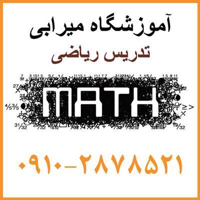 تدریس تضمینی ریاضی کنکور