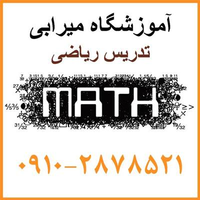 حل فوری سوالات ریاضی