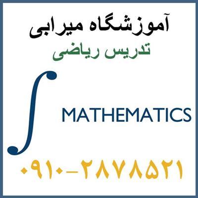 تدریس خصوصی ریاضی پیشرفته