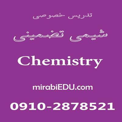 آموزش شیمی کنکور تضمینی