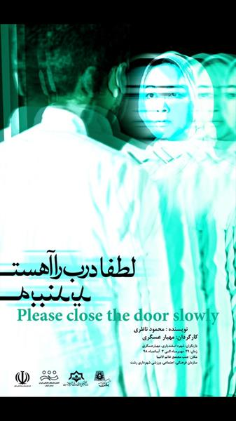 اجرای نمایش « لطفا درب را آهسته ببندید » بر صحنه تئاتر رشت